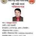 Mahbunur rahman (@01618571035s) Twitter
