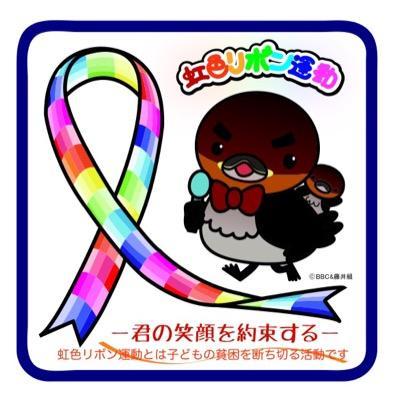 虹色リボン運動   Social Profile