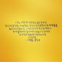 최동호   Social Profile