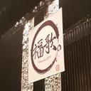 福歌丸 4月30日(月)おと酔いウォーク特番決定!