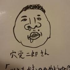 穴党二郎 | Social Profile