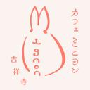 うさぎカフェ・ミニヨン