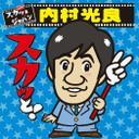 【公式】痛快TV スカッとジャパン