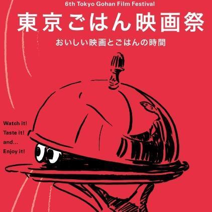 第6回東京ごはん映画祭 Social Profile