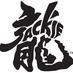Jackie Chanの詳細へ