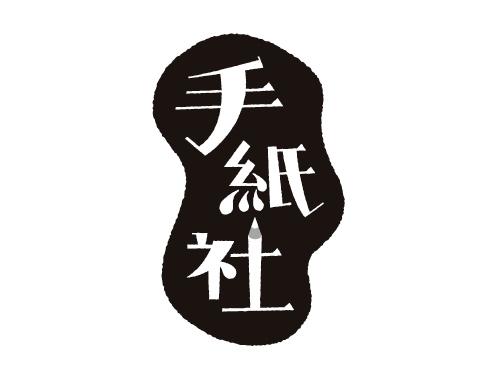 手紙社 Social Profile