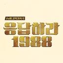 응답하라1988