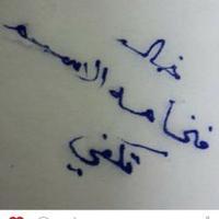 خالد الحربي | Social Profile
