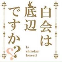 白会@11日電気外祭12日コミケ | Social Profile