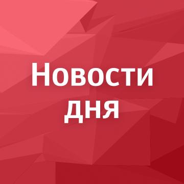 Новости Дня (@newsoneline)