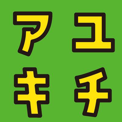 ayukichi | Social Profile