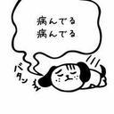 病んでるアピール乙 (@016Hikakin) Twitter