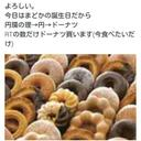 たんにドーナツ買わせるbot (@001_tale) Twitter