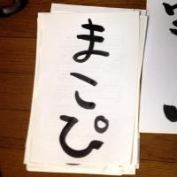 無罪の増井真琴   Social Profile