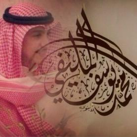محمد المليفي Social Profile