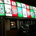 サイプレス上野