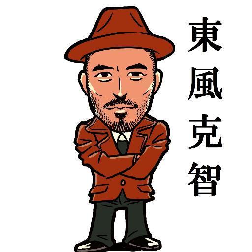 東風 克智(こち・かつとも) Social Profile