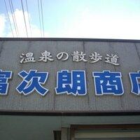 八丈島樫立「富次朗商店」 | Social Profile
