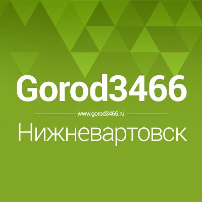 Нижневартовск 3466 (@gorod3466)