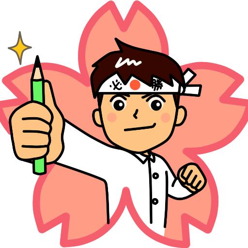 馬渕教室 中・高 2ch oice