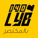 ليبيا في أقل من 140