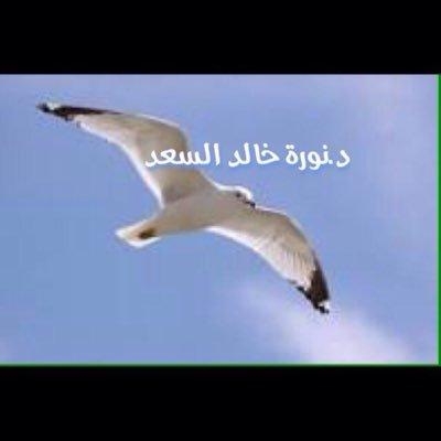 د.نورة خالد السعد