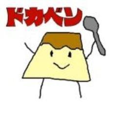 祝祭のほろッチンプリンくん!   Social Profile