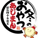 【公式】株式会社あじまん