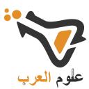 موقع علوم العرب (@arabsciences) Twitter