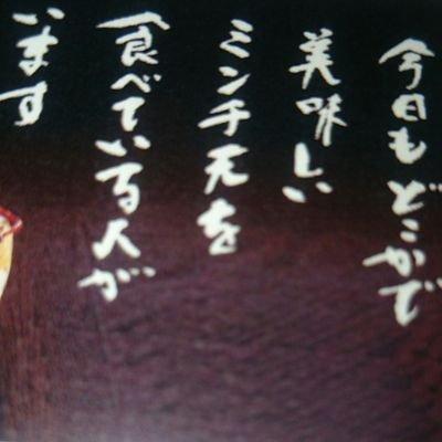 OSSAN@放され飼い | Social Profile