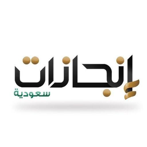 انجازات سعودية