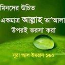 Maksudur Rahman (@01919_366110) Twitter