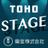 @toho_stageのサムネール