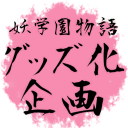 グッズ化企画第三弾!!!