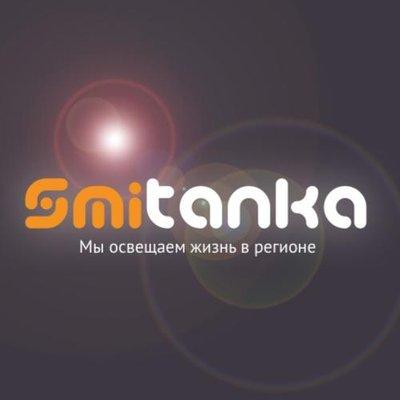 Смитанка.ru (@SMItanka_ru)