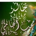 خالد #محب #الجامي