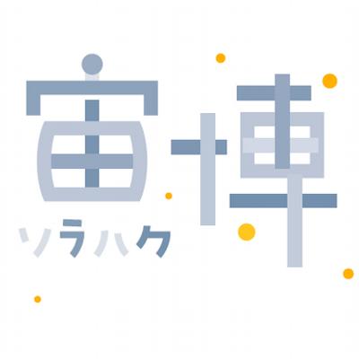 宙博オフィス | Social Profile