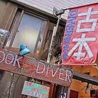 古本ブック・ダイバー(探求者)TOKYO | Social Profile
