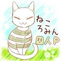 囚人(猫ロ眠) | Social Profile