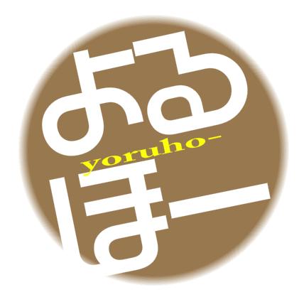 よるほーーbot Social Profile