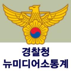 경찰청(뉴미디어소통) | Social Profile