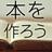 book_tsukuro