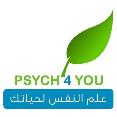 علم النفس لحياتك