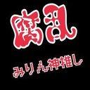 腐乱 (@0123456789z207) Twitter