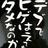 fujiyan_bot