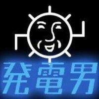 N○B(のぶ)☢発電男 | Social Profile