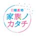 kazoku_katachi