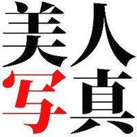 @bijin_syashin