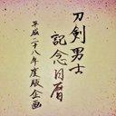 刀剣男士記念日暦企画