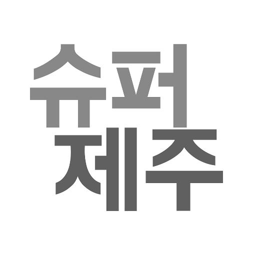 슈퍼제주 Social Profile